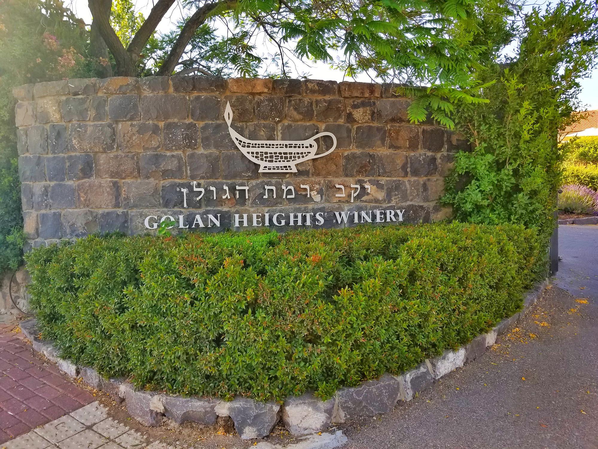 Israël Golan Heights Winery Ingang