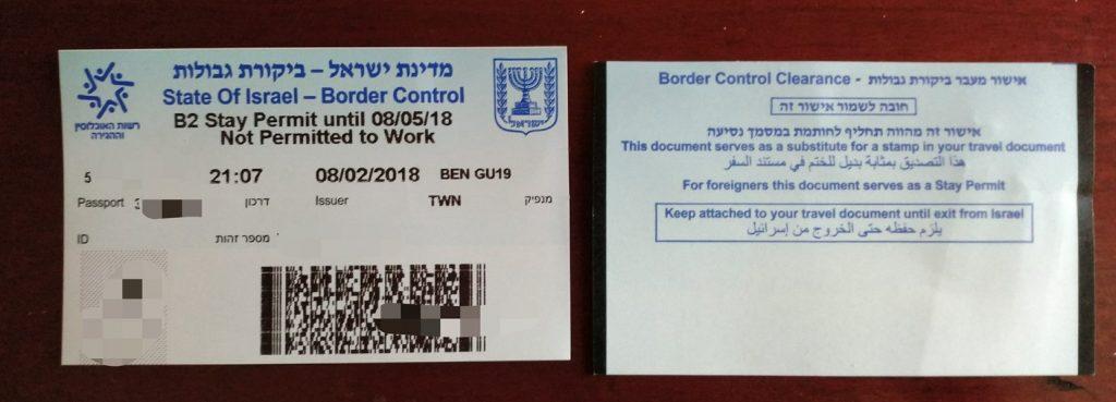 Toeristen visum Israel